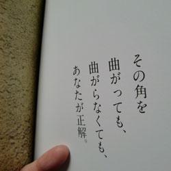 20081025-kado.jpg