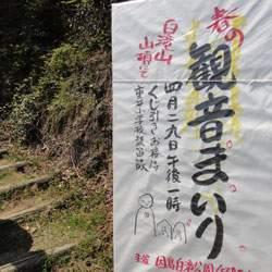 20110429-kan-7.jpg