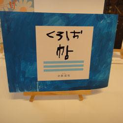 20110623-buu-2.jpg