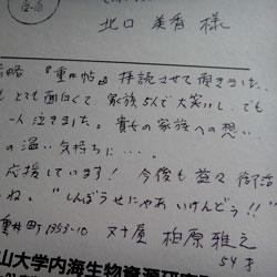 20120304-kashi.jpg