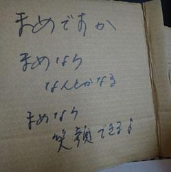 20120323-nimotsu-3.jpg