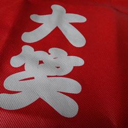 20120414-yoshimoto.jpg