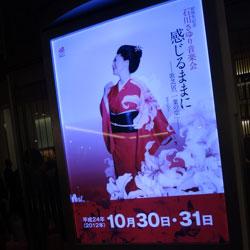 20121031-sayuri.jpg