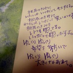 20130312-momo-2.jpg