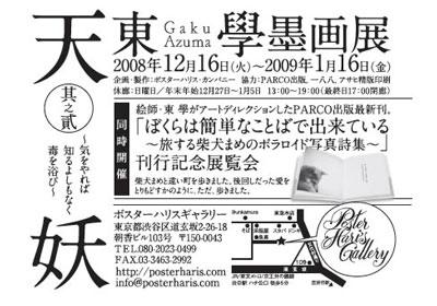 20081213-tenyo-2.jpg